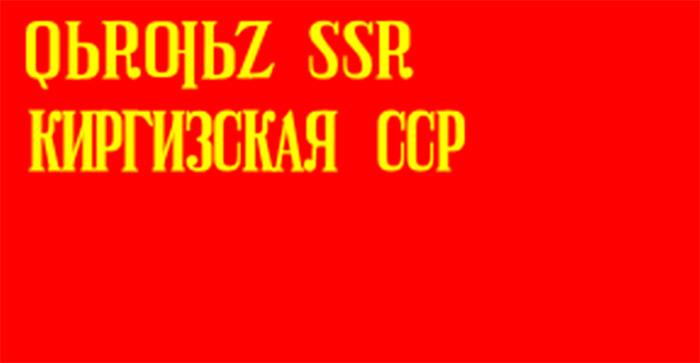 flaga Kirgiskiej SRR 1937-40