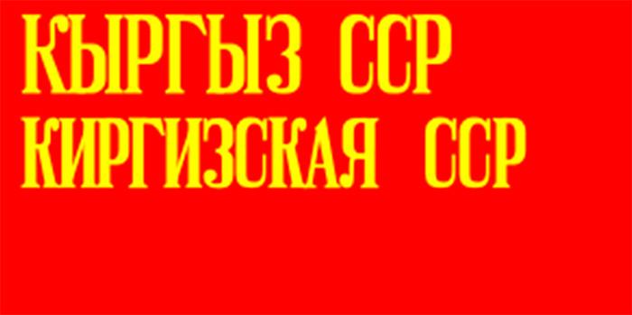 flaga Kirgiskiej SRR 1940-52