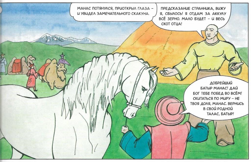 Akkuła i Manas
