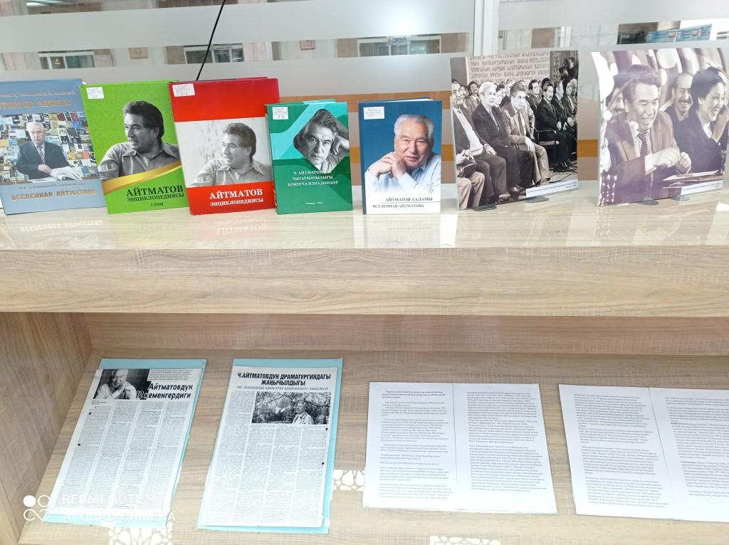 wystawa - Biblioteka Narodowa